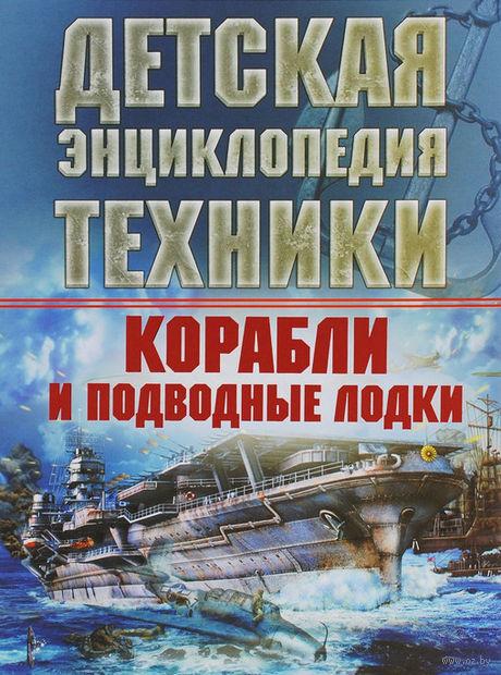 Корабли и подводные лодки — фото, картинка