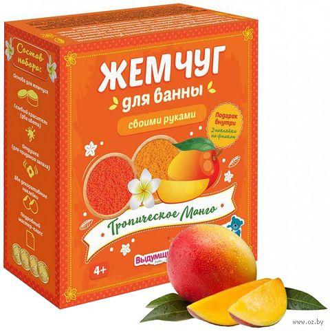 """Набор для изготовления жемчуга для ванной """"Тропический манго"""" — фото, картинка"""