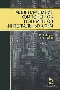 Моделирование компонентов и элементов интегральных схем. Михаил Петров, Геннадий Гудков
