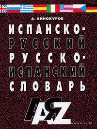 Испанско-русский и русско-испанский словарь. Александр Винокуров