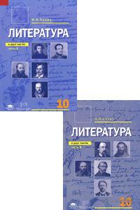 Литература. 10 класс (в двух частях). Игорь Сухих