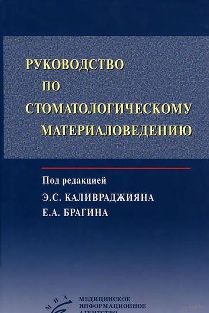 Руководство по стоматологическому материаловедению. Евгений Брагин