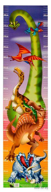 Подрастай-ка. Динозавры