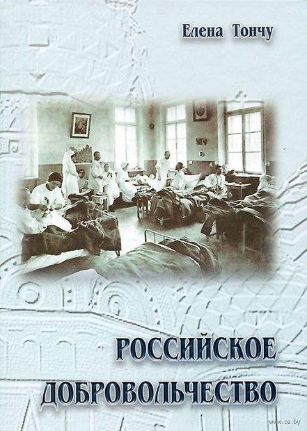 Российское добровольчество. Елена Тончу