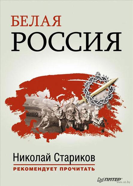Белая Россия. Николай Стариков
