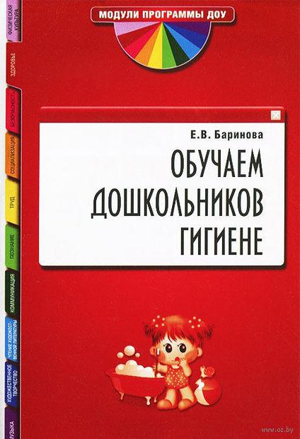 Обучаем дошкольников гигиене. Елена Баринова