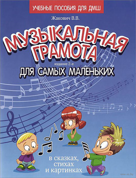 Музыкальная грамота для самых маленьких в сказках, стихах и картинках. Валентина Жакович