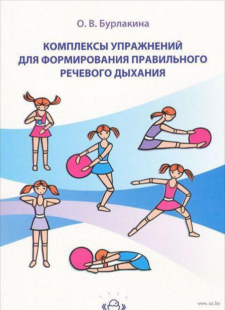 Комплексы упражнений для формирования правильного речевого дыхания. О. Бурлакина