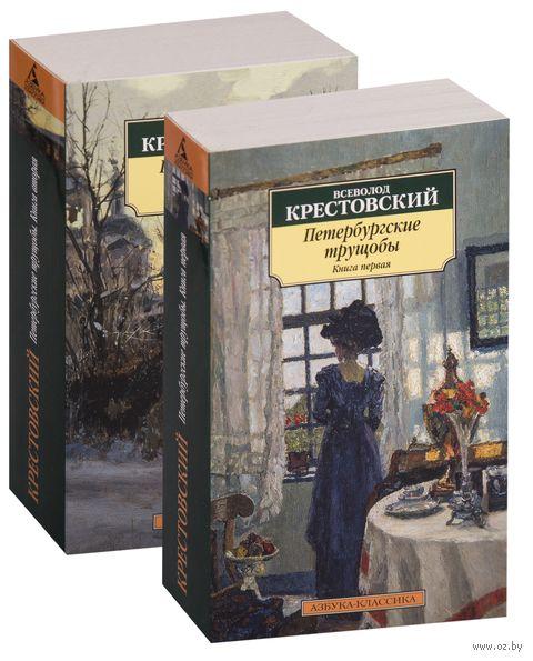 Петербургские трущобы (комплект из 2 книг). Всеволод Крестовский