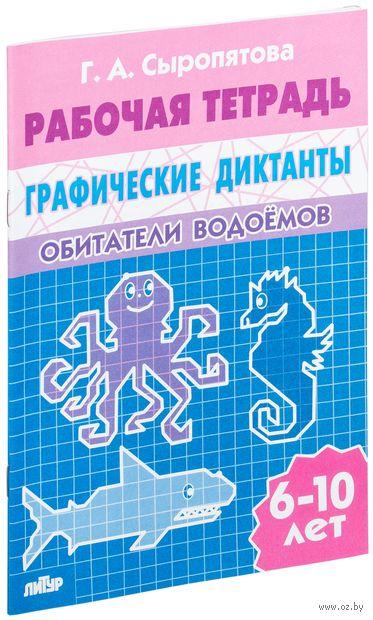 Графические диктанты. Обитатели водоемов. Галина Сыропятова
