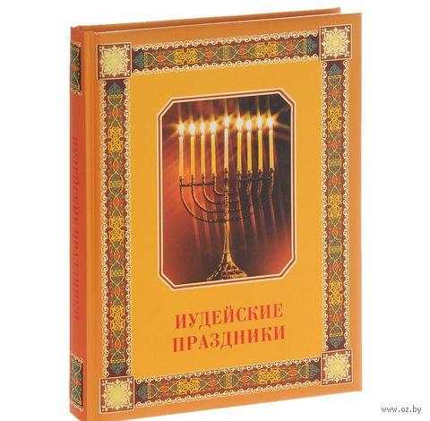 Иудейские праздники. Михаэль Коган