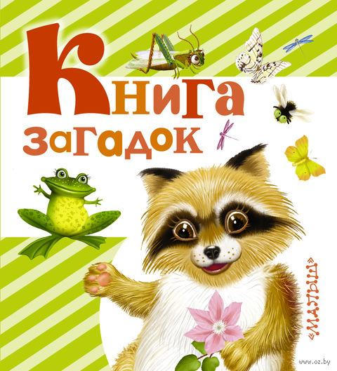 Книга загадок. Виктория Дмитриева