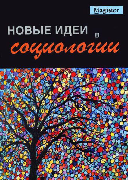 Новые идеи в социологии. Жан Тощенко