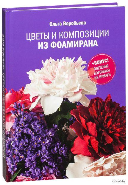 Цветы и композиции из фоамирана. Ольга Воробьева
