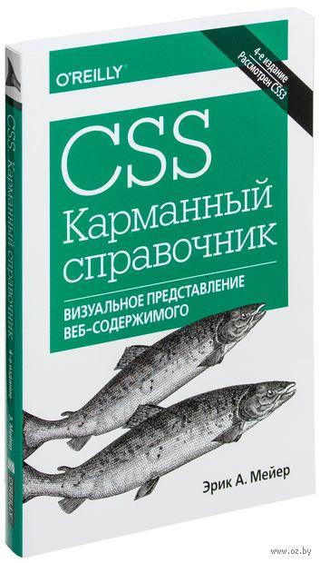 CSS. Карманный справочник. Эрик Мейер