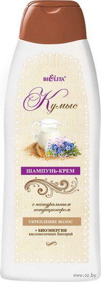"""Шампунь-крем """"Кумыс"""" (500 мл)"""