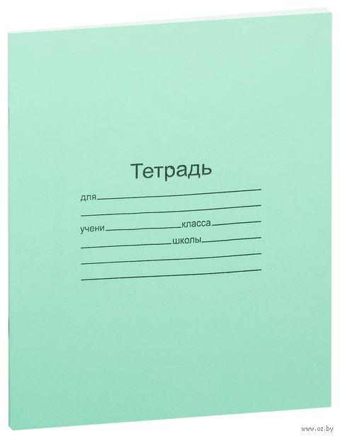 Тетрадь в линейку (А5; 18 листов)
