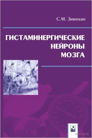 Гистаминергические нейроны мозга. С. Зиматкин