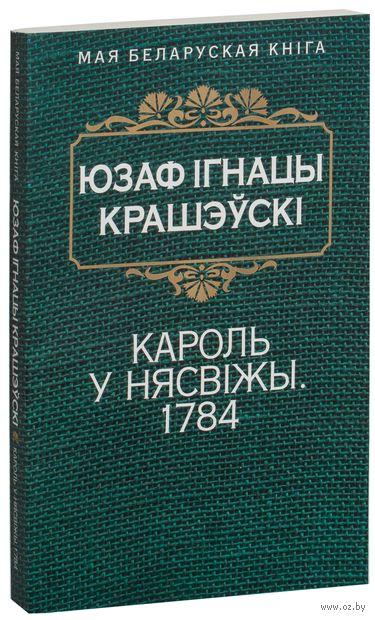 Кароль у Нясвiжы. 1784. Юзаф Ігнацы Крашэўскі
