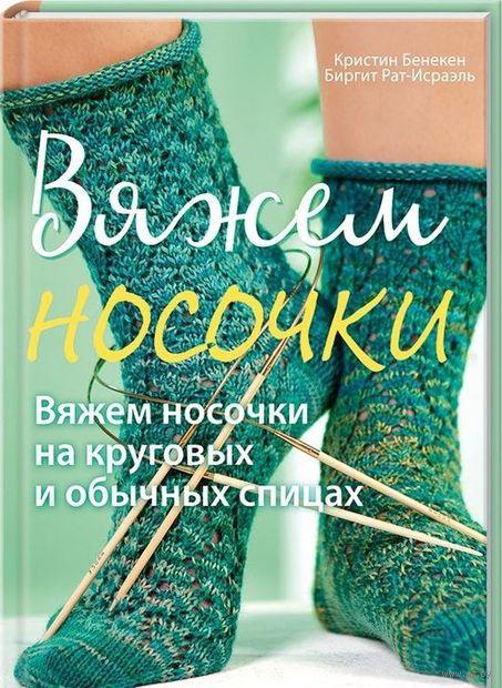 Вяжем носочки на круговых и обычных спицах — фото, картинка