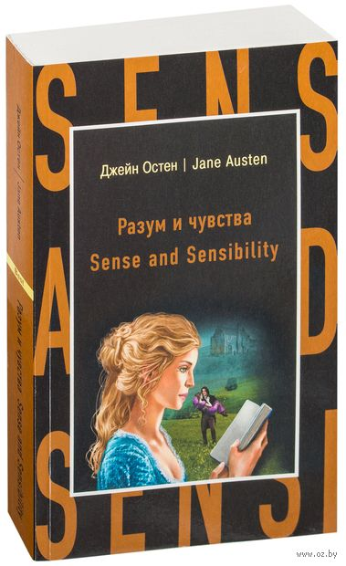 Sense and Sensibility (м) — фото, картинка