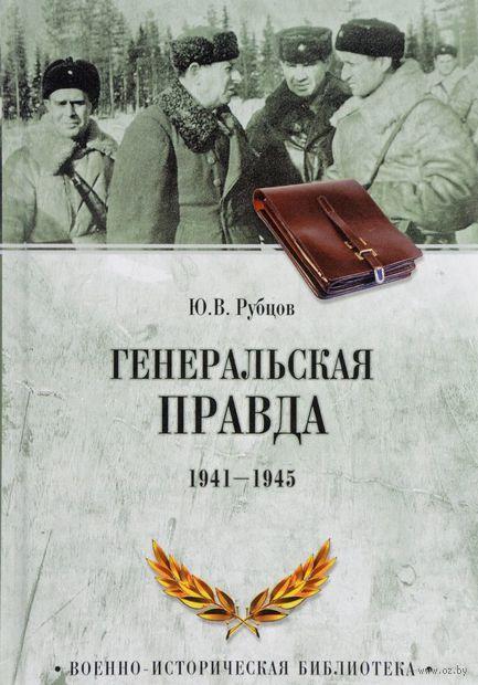 Генеральская правда. 1941-1945 — фото, картинка