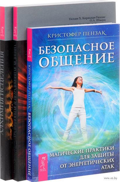 Безопасное общение. Алхимия исцеления. Традиционная и нетрадиционная медицина (комплект из 3-х книг) — фото, картинка