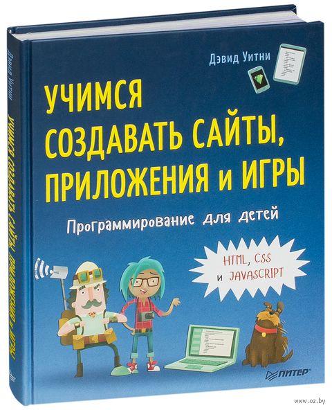 Учимся создавать сайты, приложения и игры. Программирование для детей. HTML, CSS и JavaScript — фото, картинка
