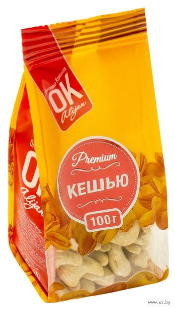 """Кешью очищенный """"Premium ОК!"""" (100 г) — фото, картинка"""