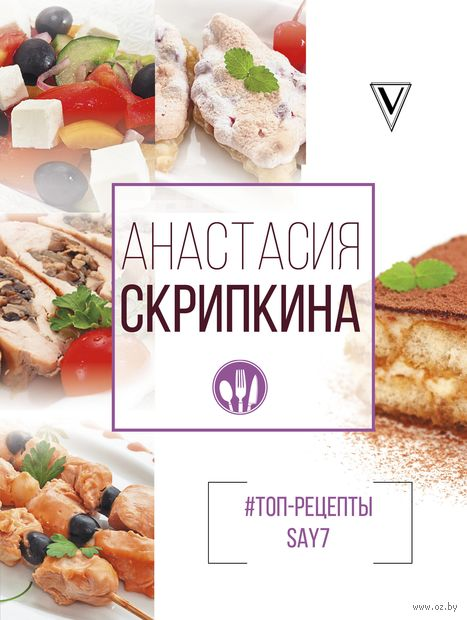 #Топ-рецепты say7 — фото, картинка