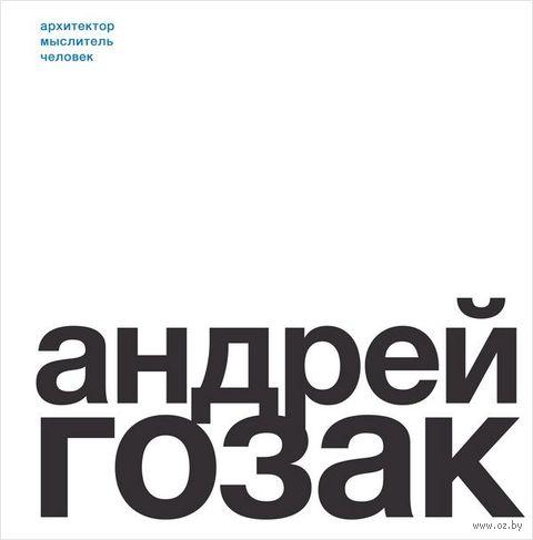 Андрей Гозак. Архитектор, мыслитель, человек — фото, картинка