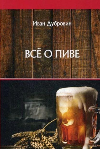 Все о пиве (м) — фото, картинка