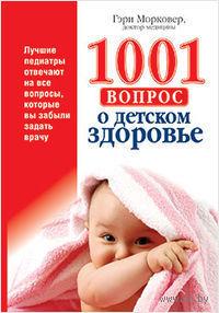 1001 вопрос о детском здоровье. Гэри Морковер