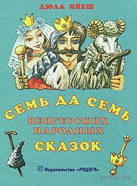 Семь да семь венгерских народных сказок — фото, картинка