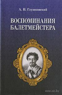 Воспоминания балетмейстера. Адам Глушковский