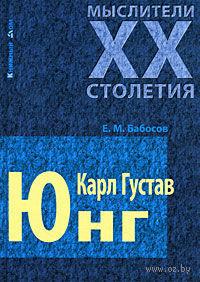 Карл Густав Юнг. Евгений Бабосов