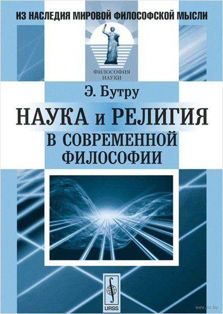 Наука и религия в современной философии. Эмиль Бутру