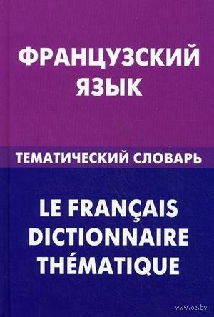 Французский язык. Тематический словарь. Валентина Козырева