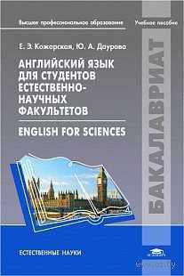 Английский язык для студентов естественно-научных факультетов. Елена Кожарская, Юлия Даурова