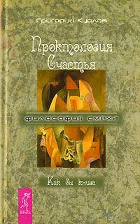 Проктология Счастья. Как бы книга. Григорий Курлов