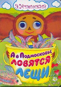 А в Подмосковье ловятся лещи.... Эдуард Успенский