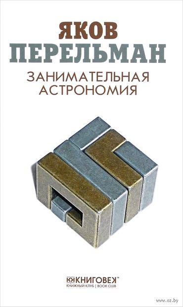 Занимательная астрономия. Яков Перельман