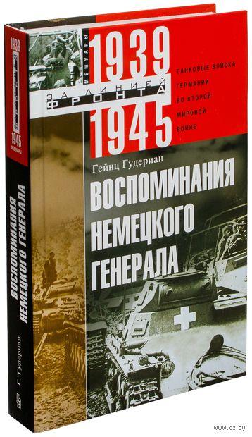Воспоминания немецкого генерала. Танковые войска Германии во Второй мировой войне 1939-1945. Гейнц Гудериан