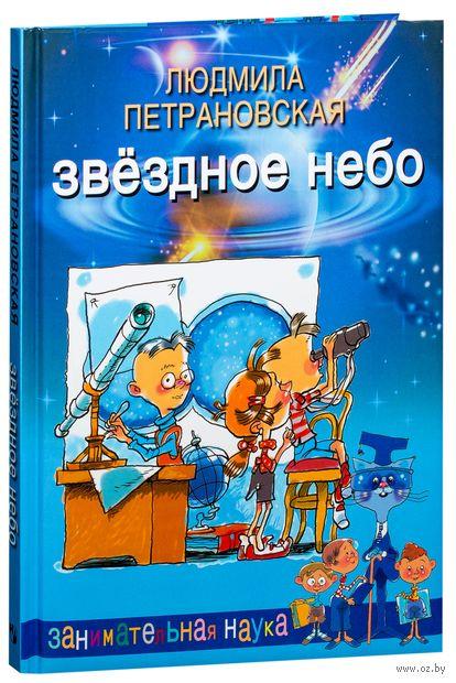 Звездное небо. Людмила Петрановская