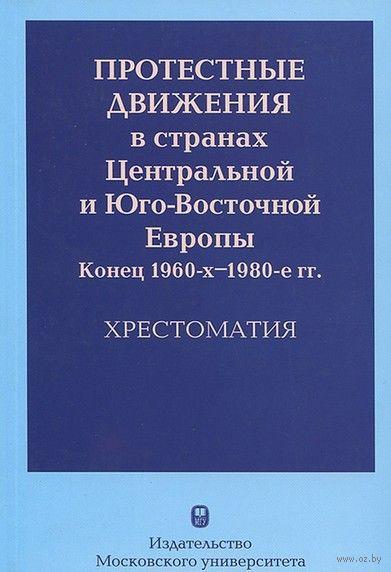 Протестные движения в странах Центральной и Юго-Восточной Европы. Конец 1960-х-1980-е гг. Хрестоматия — фото, картинка
