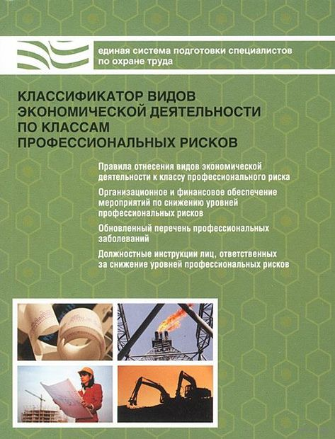 Классификатор видов экономической деятельности по классам профессиональных рисков. М. Рогожин