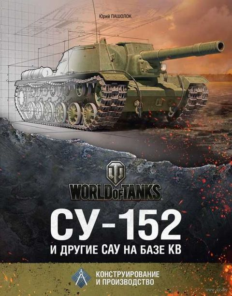 World of Tanks: СУ-152 и другие САУ на базе КВ. Конструирование и производство. Юрий Пашолок