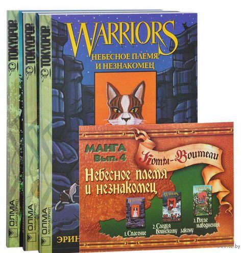 Небесное племя и Незнакомец (комплект из 3 книг). Эрин Хантер