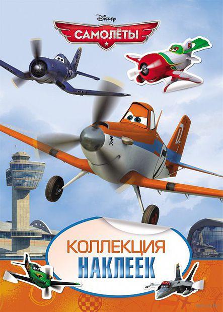 Самолеты. Коллекция наклеек