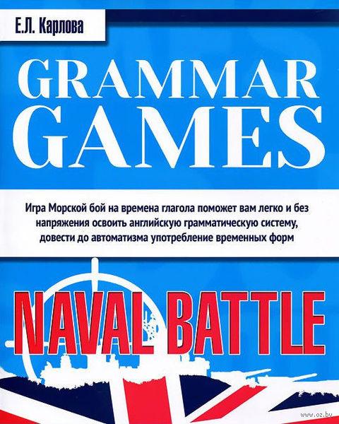 Грамматические игры для изучения английского языка. Морской бой. Евгения Карлова